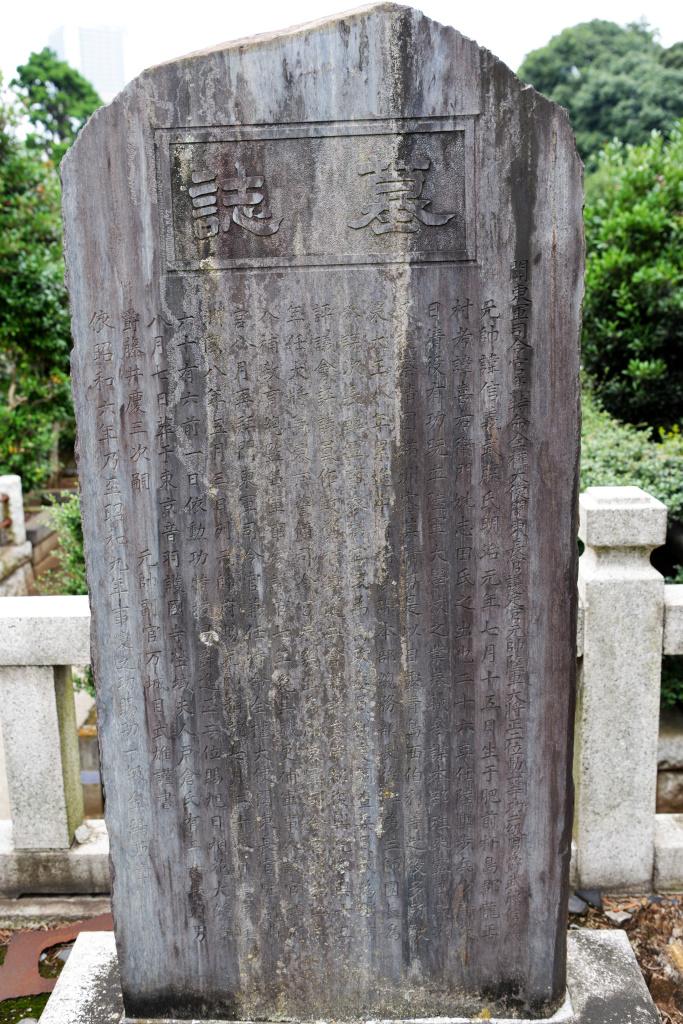武藤 信義 墓誌