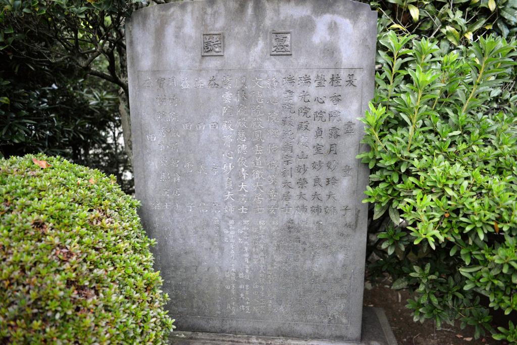 益田 孝 墓誌銘