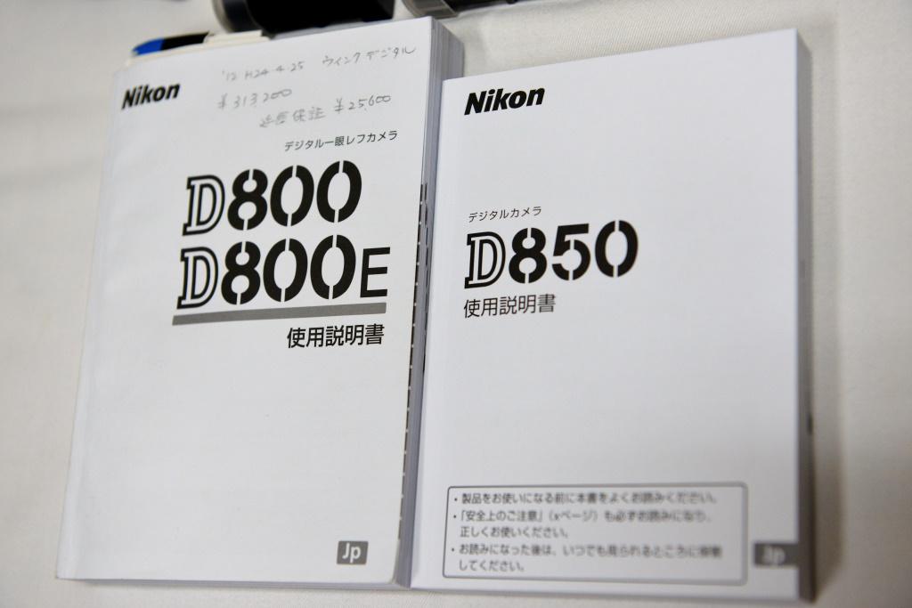 D800E & D850 取説