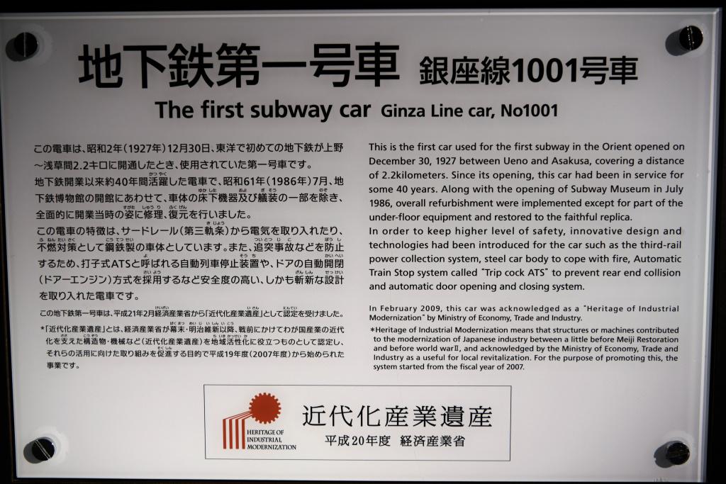 1001号車 説明板 1