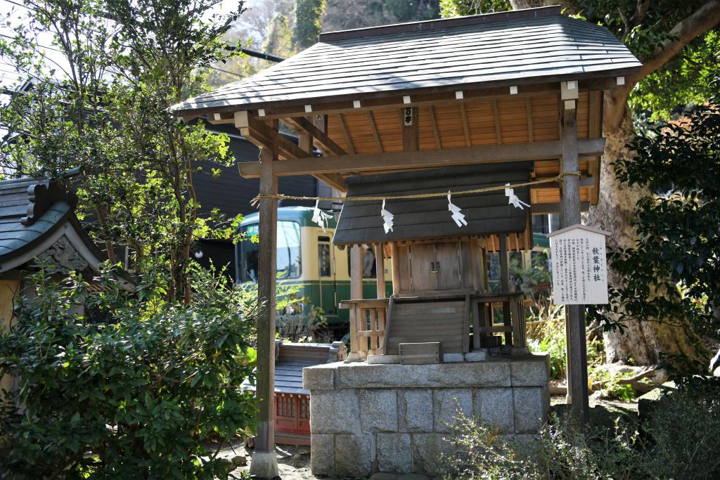 秋葉神社 & 江ノ電