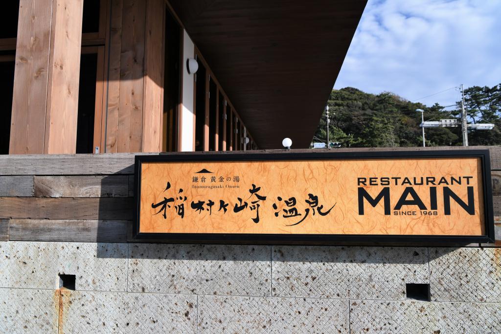 稲村ケ崎温泉 & レストラン メイン