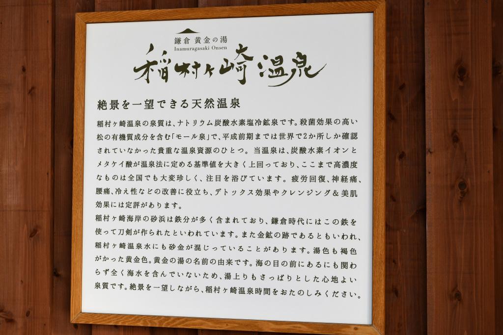 稲村ケ崎温泉の説明板