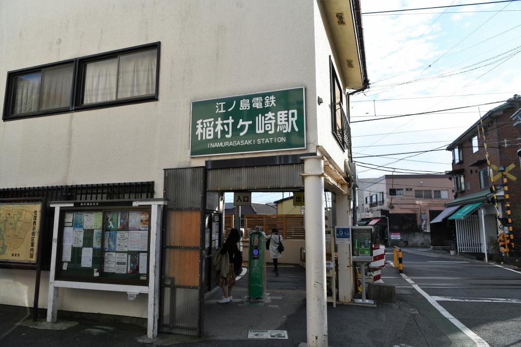 江ノ電 稲村ヶ崎駅