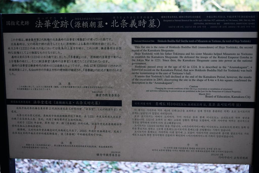 法華堂跡 説明板