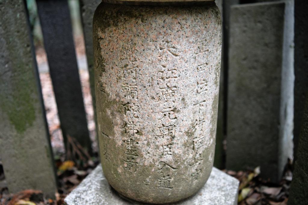 大江 広元 銘版石柱