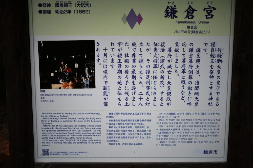 鎌倉宮 説明板