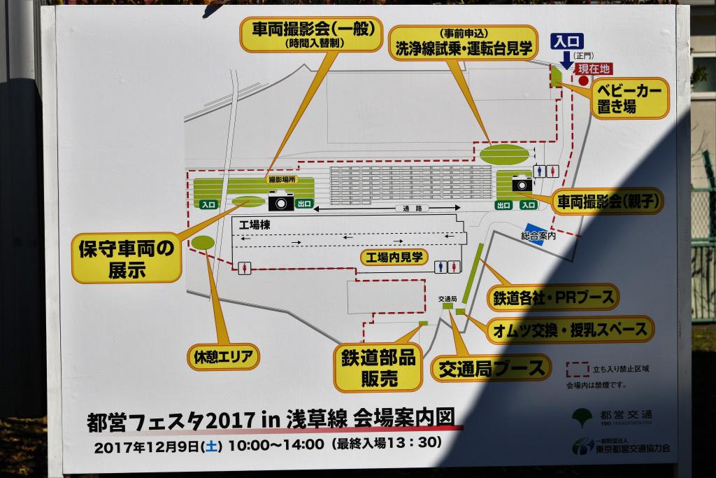都営フェスタ 案内図
