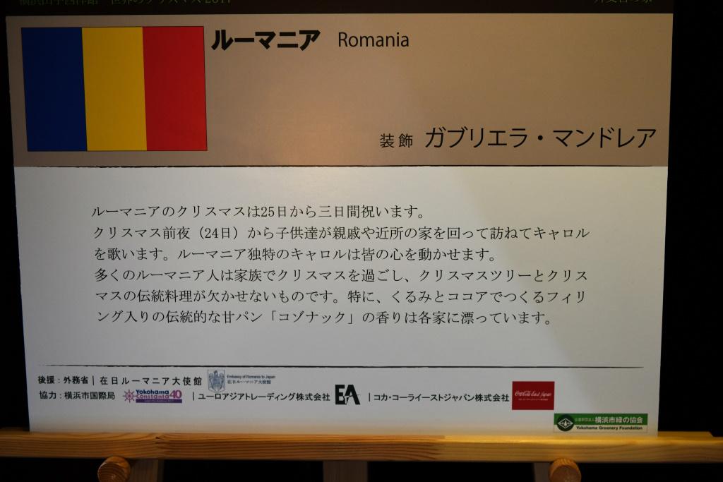 ルーマニアのクリスマスの説明板