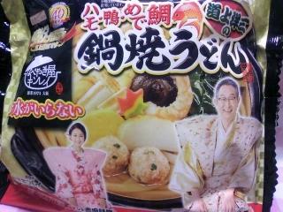 道上洋三の鍋焼きうどん 2-1