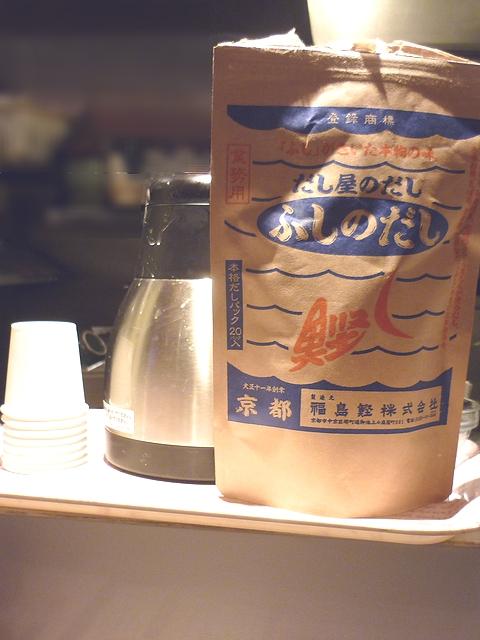 福島鰹のダシの試飲セット