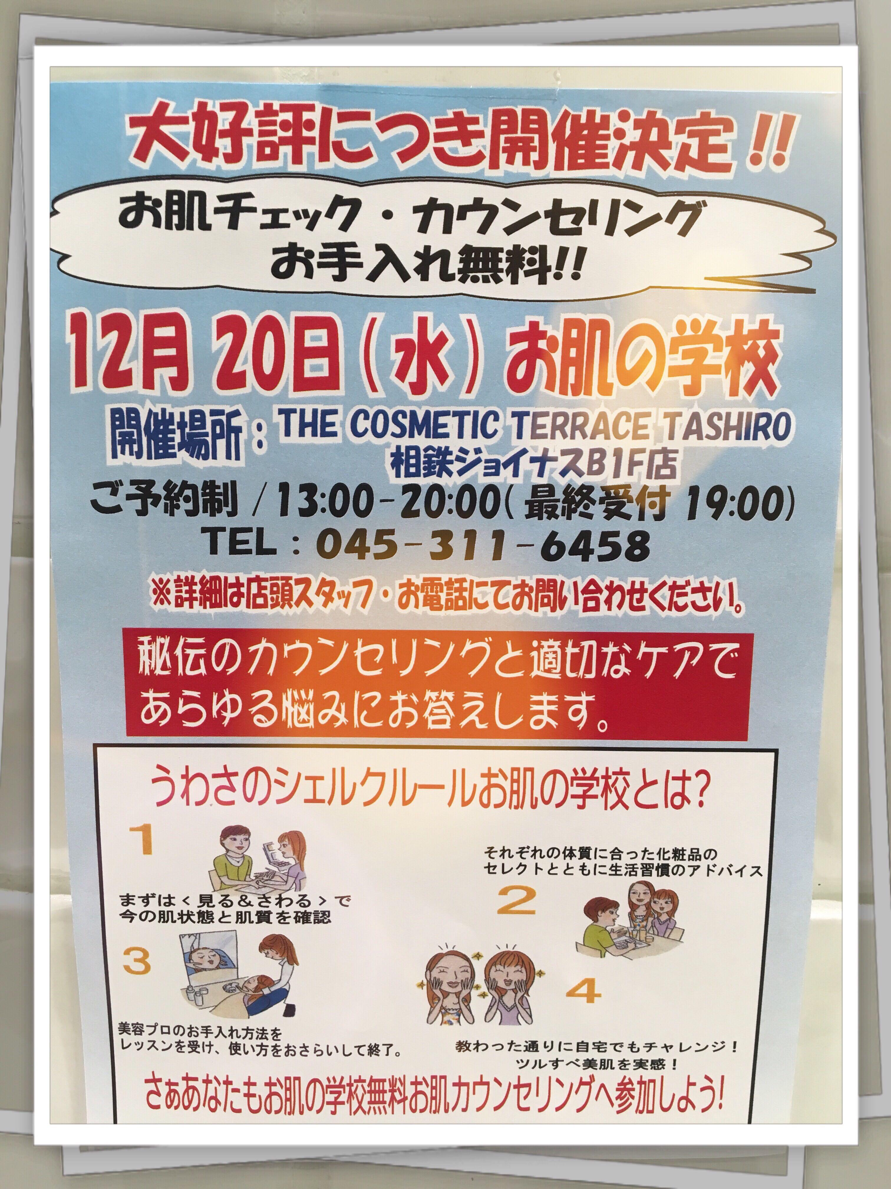 fc2blog_20171217134317706.jpg