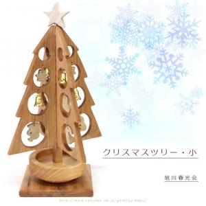 春光会さん_クリスマスツリー 小_001