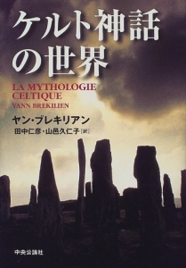ケルト神話の世界4