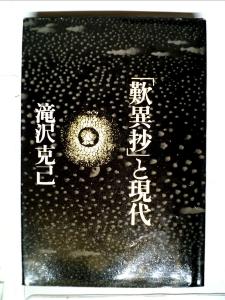 歎異抄と現代