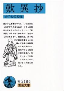 歎異抄(2)