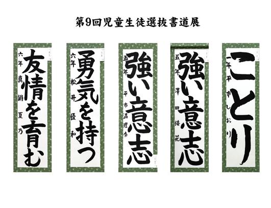 第9回児童生徒選抜書道展