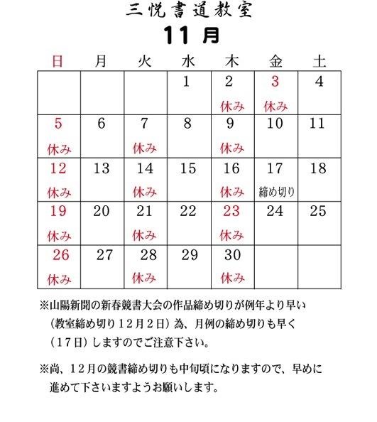 2017_11月カレンダーA4jpg