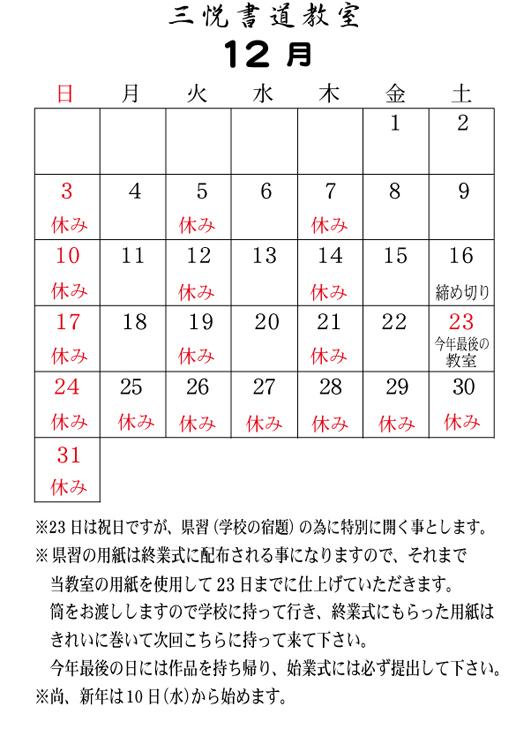 2017_12月カレンダーA4