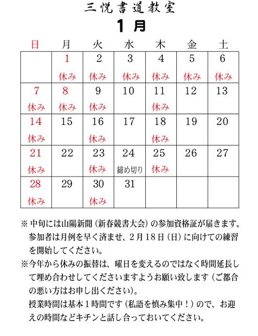 2018_1月カレンダーA4jpg