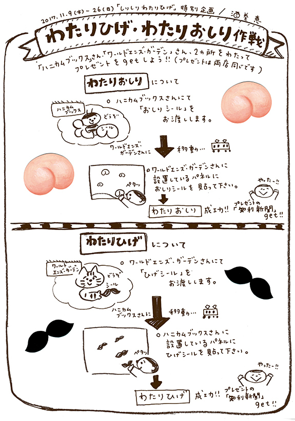 201711_watarisakusenn72.jpg