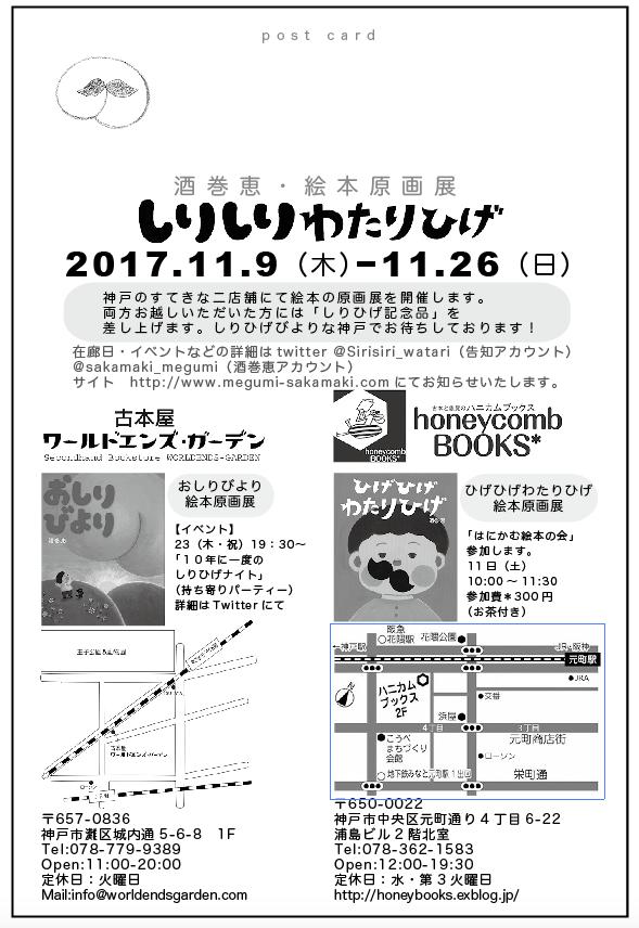 2017dmsirihige_ura.jpg