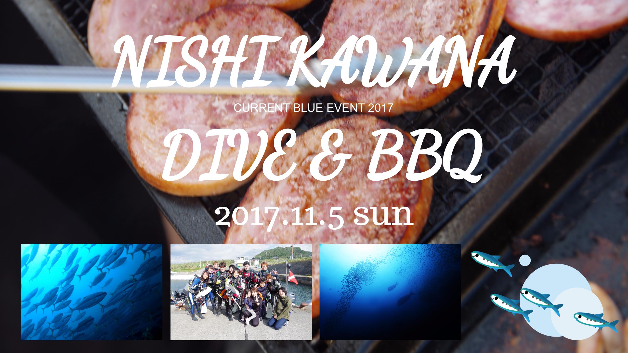 西川名BBQ2017