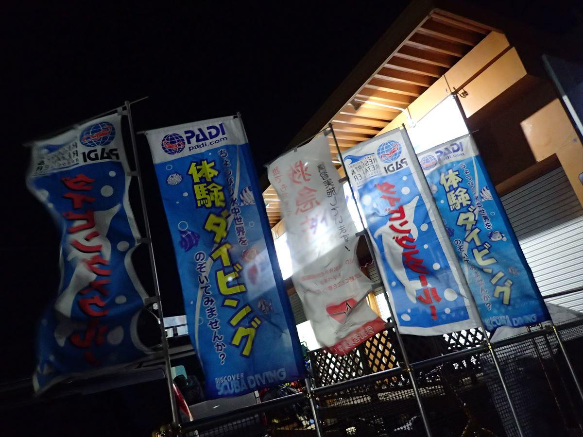 鎌ヶ谷ダイビング船橋ダイビング松戸ダイビング白井ダイビング (2)