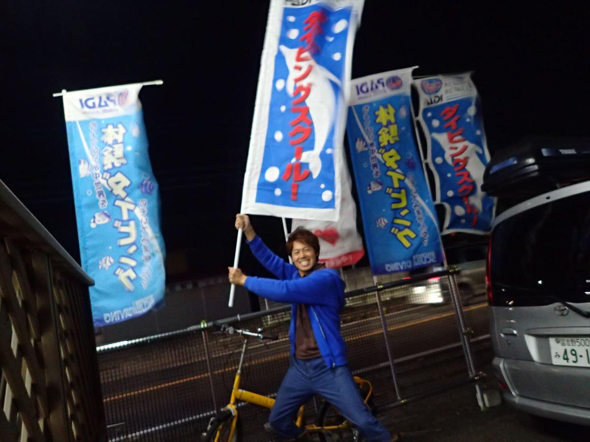 鎌ヶ谷ダイビング船橋ダイビング松戸ダイビング白井ダイビング (3)