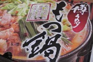 コストコモツ鍋印西 (3)