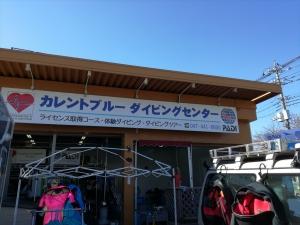 白井ダイビング (4)