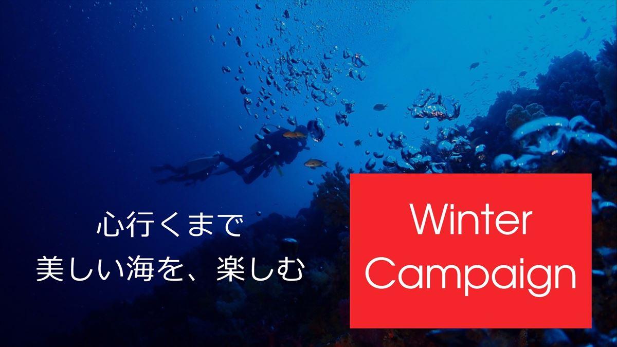WinterCampaignR.jpg