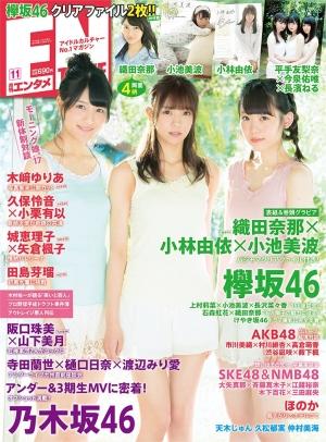 ENTAME2017年11月号表紙
