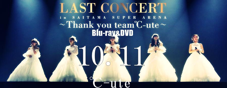 「℃-ute ラストコンサート in さいたまスーパーアリーナ 〜Thank you team℃-ute〜」10月11日発売