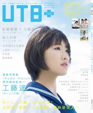 UTB_ Vol40表紙