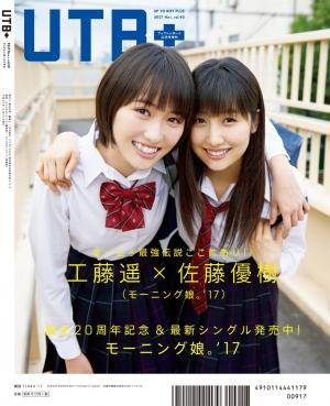 UTB_ Vol40裏表紙