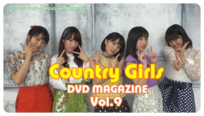 カントリー・ガールズ DVD MAGAZINE Vol.9CM