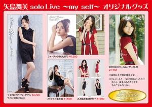 矢島舞美 Solo Live 〜 my self 〜オリジナルグッズ