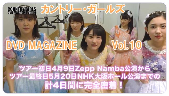 カントリー・ガールズ DVD MAGAZINE Vol.10CM