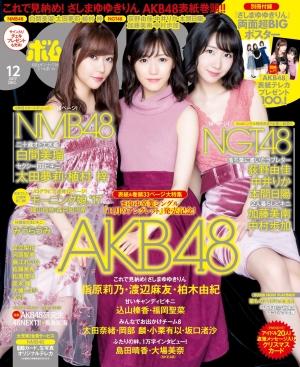 BOMB2017年12月号表紙