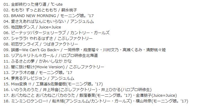 プッチベスト18CD収録曲