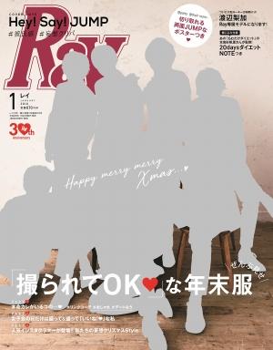 Ray2018年01月号表紙