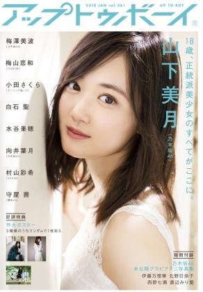 UTB Vol261表紙