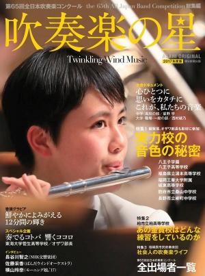 吹奏楽の星2017