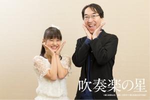 吹奏楽の星20171127横山玲奈