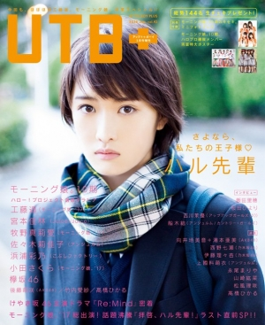 UTB_ Vol41セブンネット限定表紙
