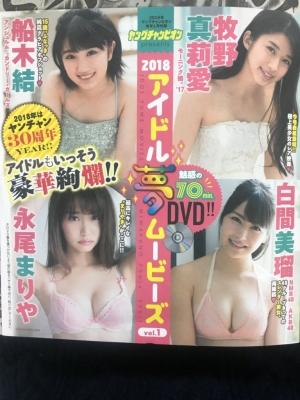 ヤングチャンピオン2018年01号アイドルDVD