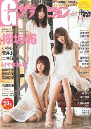 Gザテレビジョン52表紙