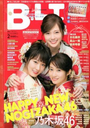 BLT2018年02月号表紙