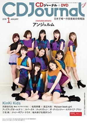 CDジャーナル2018年01月号裏表紙